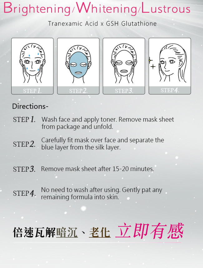 Show the use step of BHK's brightening mask