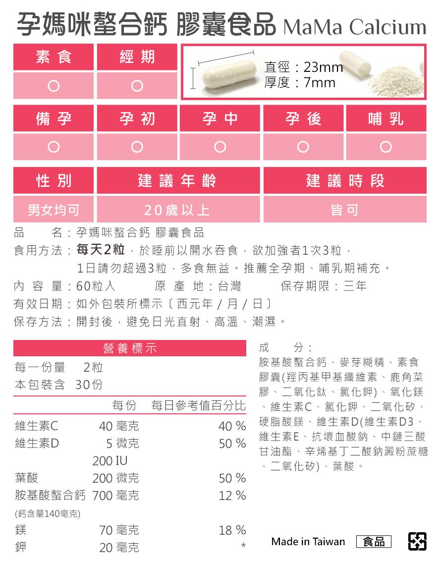 BHK's孕媽咪螯合鈣為純素食品,安心食用健康有保障。