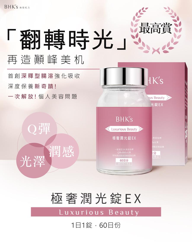 BHK's極奢潤光錠使用深釋腸溶技術,有效達到吸收作用