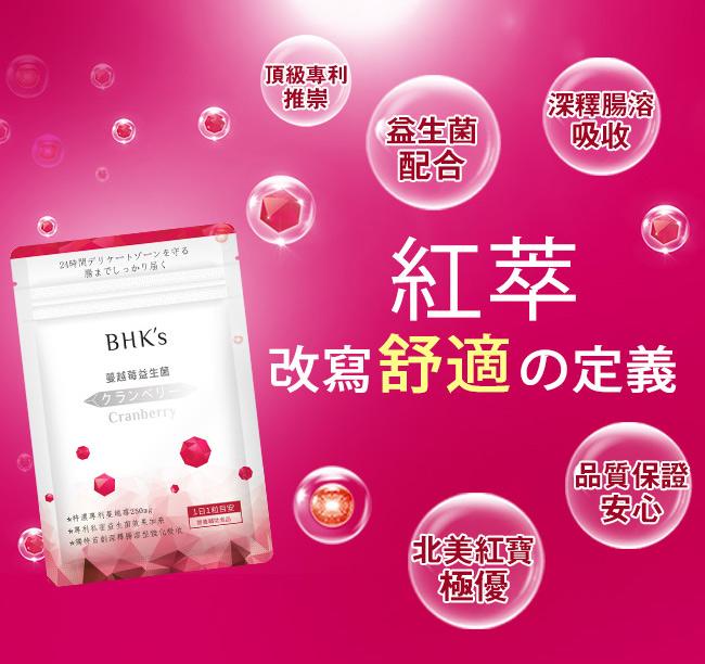 BHK紅萃蔓越莓品質保證安心