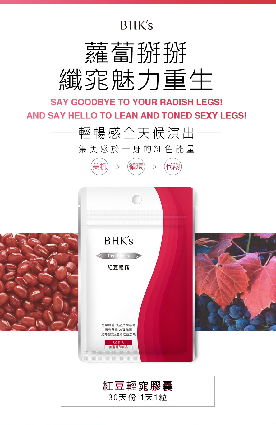 BHK's - 魔芋