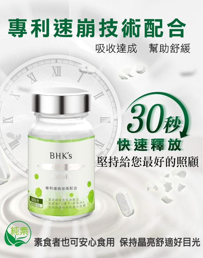 BHK's - 葉黃素