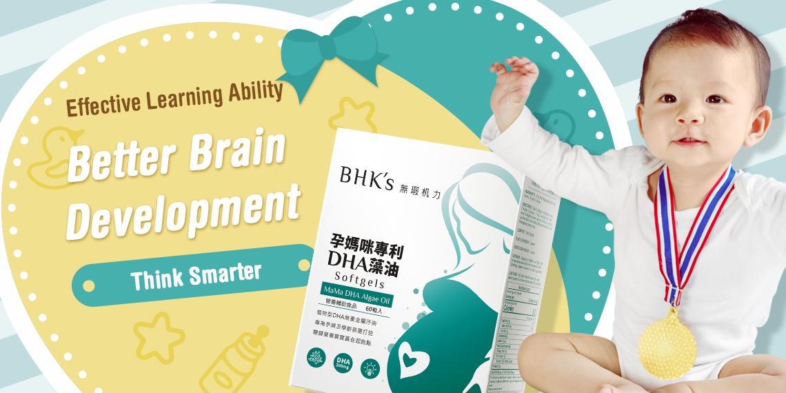 孕婦與嬰幼兒保健 - BHK's 無瑕机力 國際官方網站|台灣保健NO.1領導品牌