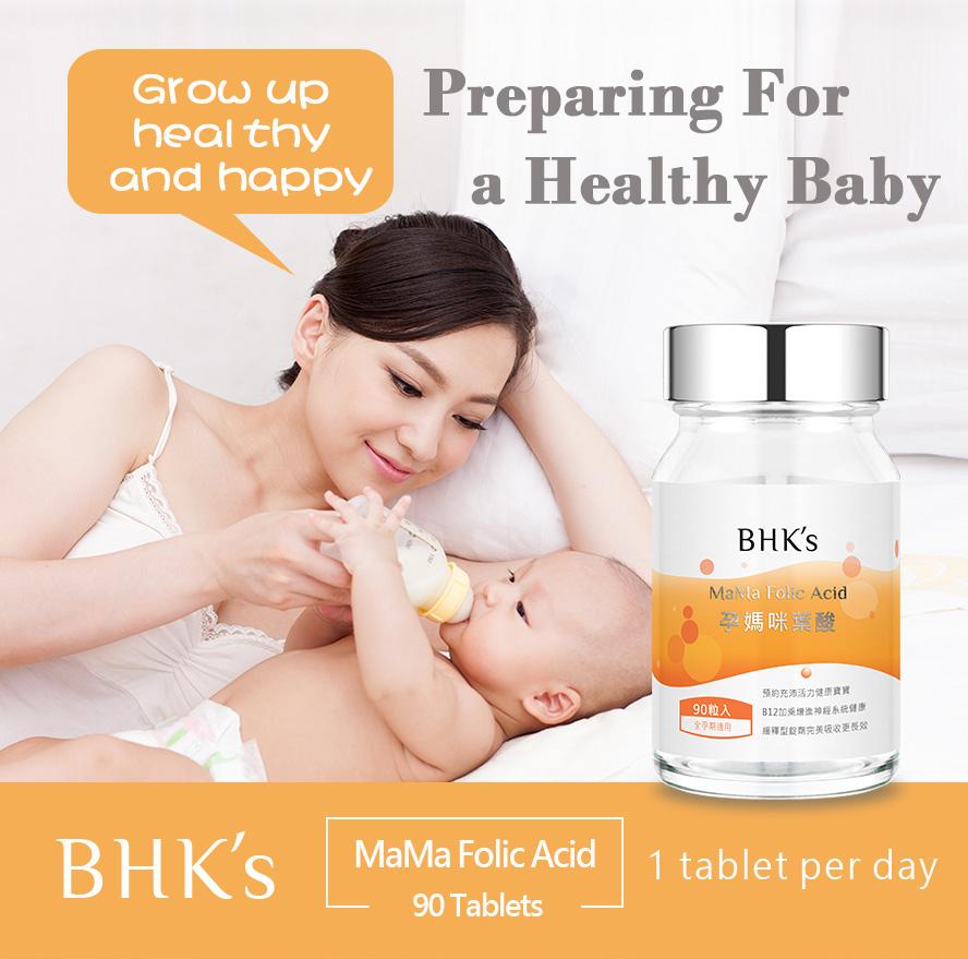 BHK's葉酸幫助寶寶健康成長