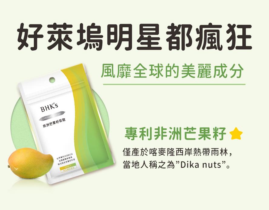 BHK's非洲芒果籽萃取增加代謝讓你輕鬆變瘦,促進代謝打造A4腰