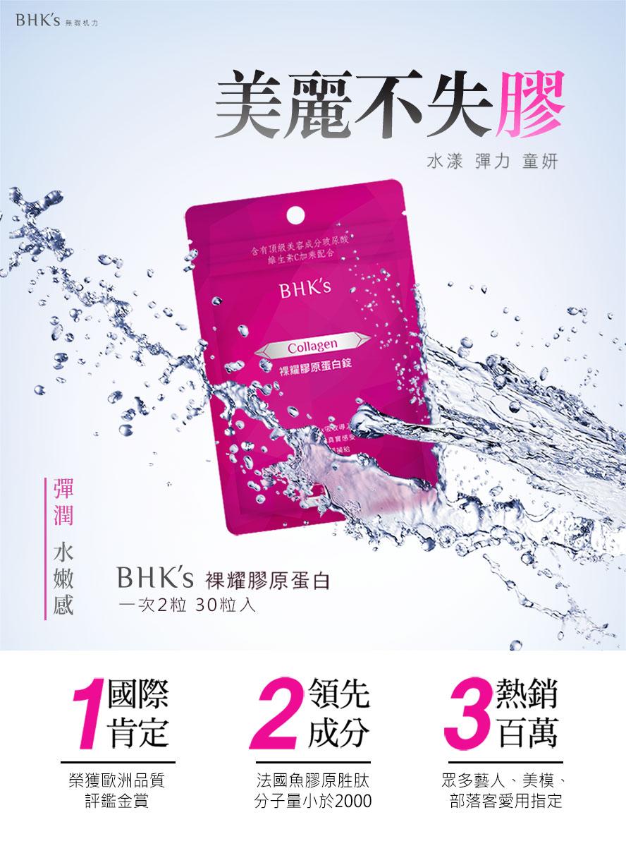 BHK's的膠原蛋白是全台灣首支深釋型膠原胜肽,可以讓膠原蛋白在深層釋放,更好吸收