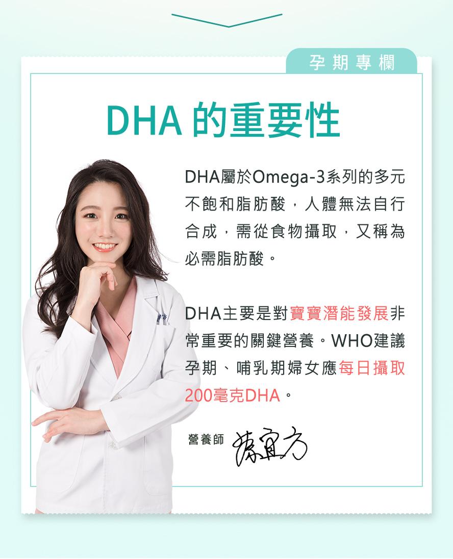 BHK's孕媽咪專利DHA藻油有專業藥師推薦加強寶寶潛能開發