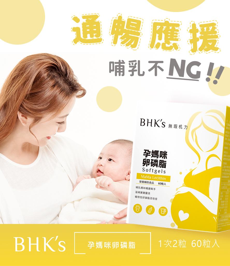 BHK's孕媽咪卵磷脂給媽咪最好的補充,哺餵母奶不阻塞