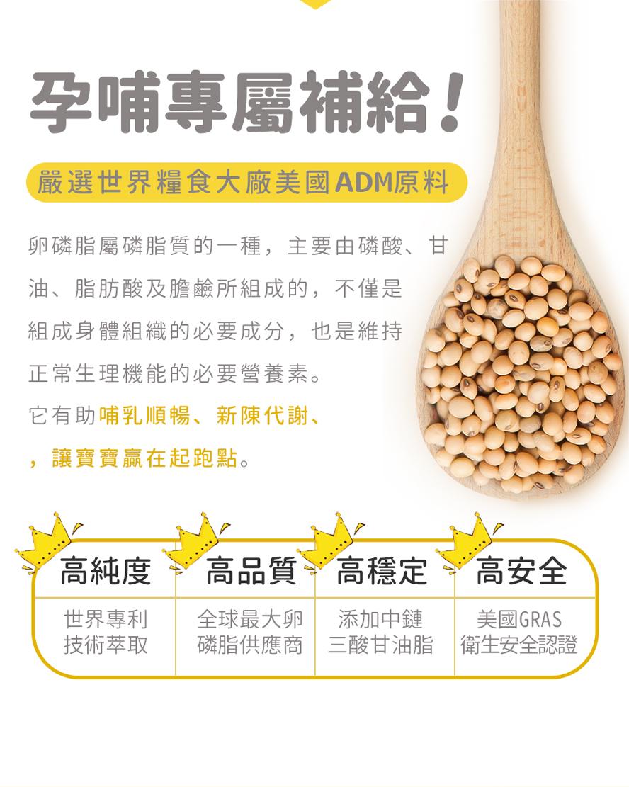 BHK's孕媽咪卵磷脂嚴選世界糧食大廠美國ADM原料