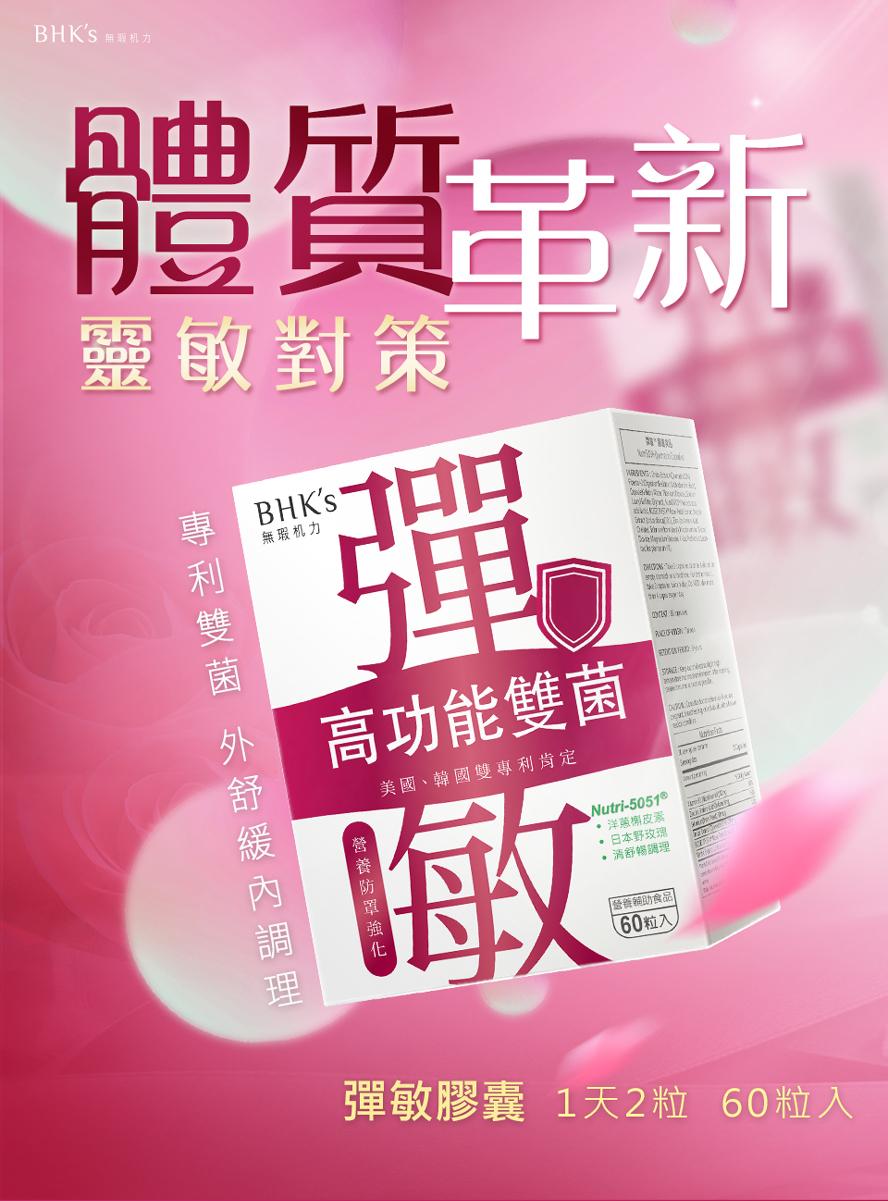 BHK's彈敏膠囊添專利益生菌,增強過敏體質