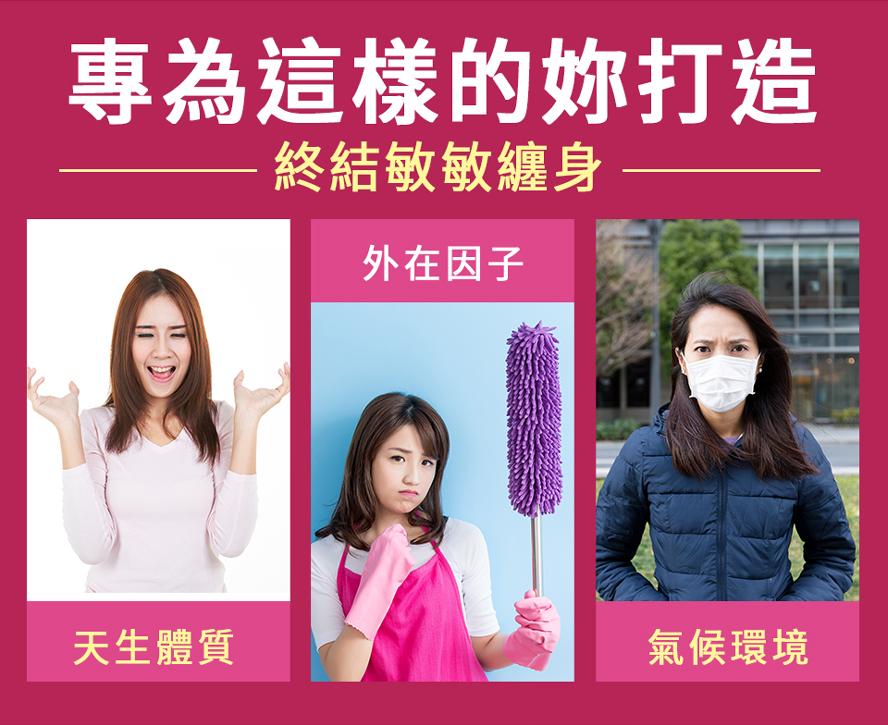 BHK's彈敏膠囊改善皮膚炎、異位性支氣管氣喘和異位性鼻炎