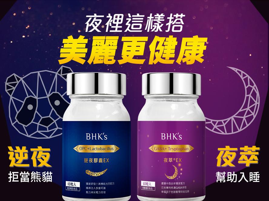BHK's逆夜膠囊搭配夜萃效果更加乘,消除黑眼圈x幫助入睡