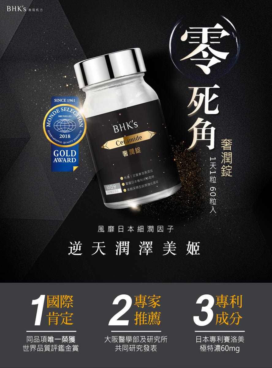BHK's奢潤錠超厲害,風靡日本的細潤因子,有效減少皺紋對抗初老