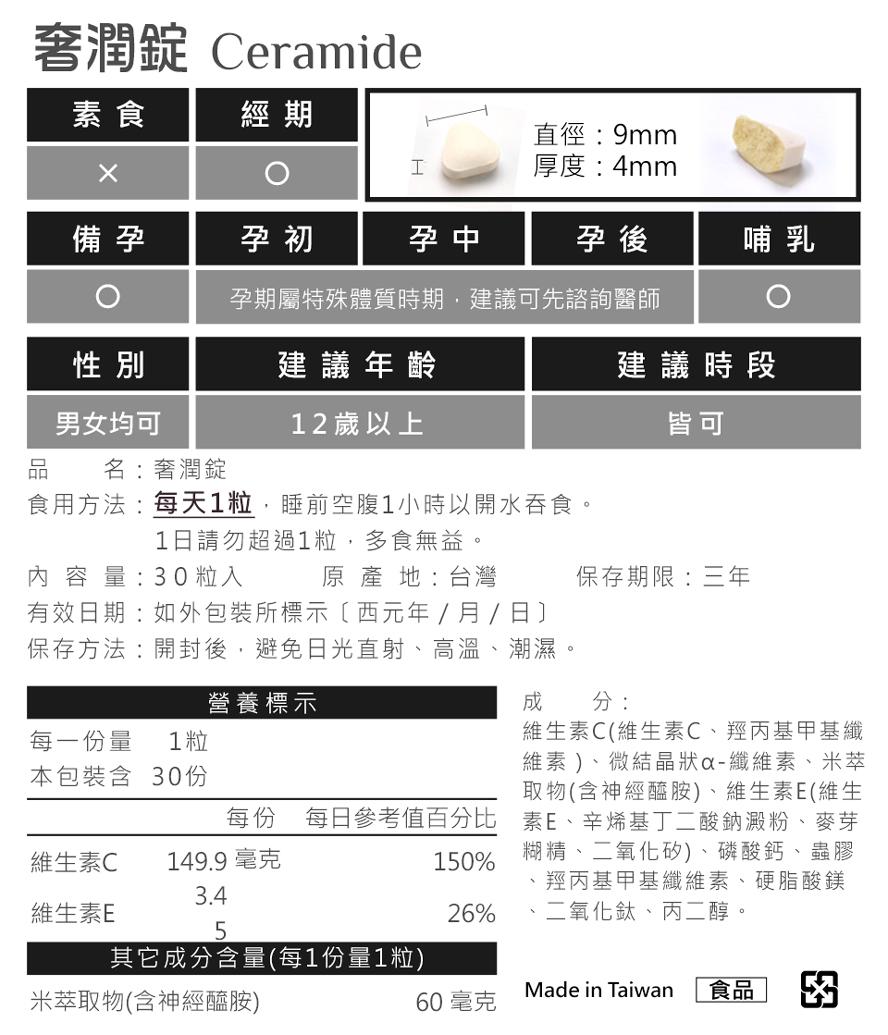 BHK's奢潤錠美麗成分說明,安心健康第一選擇