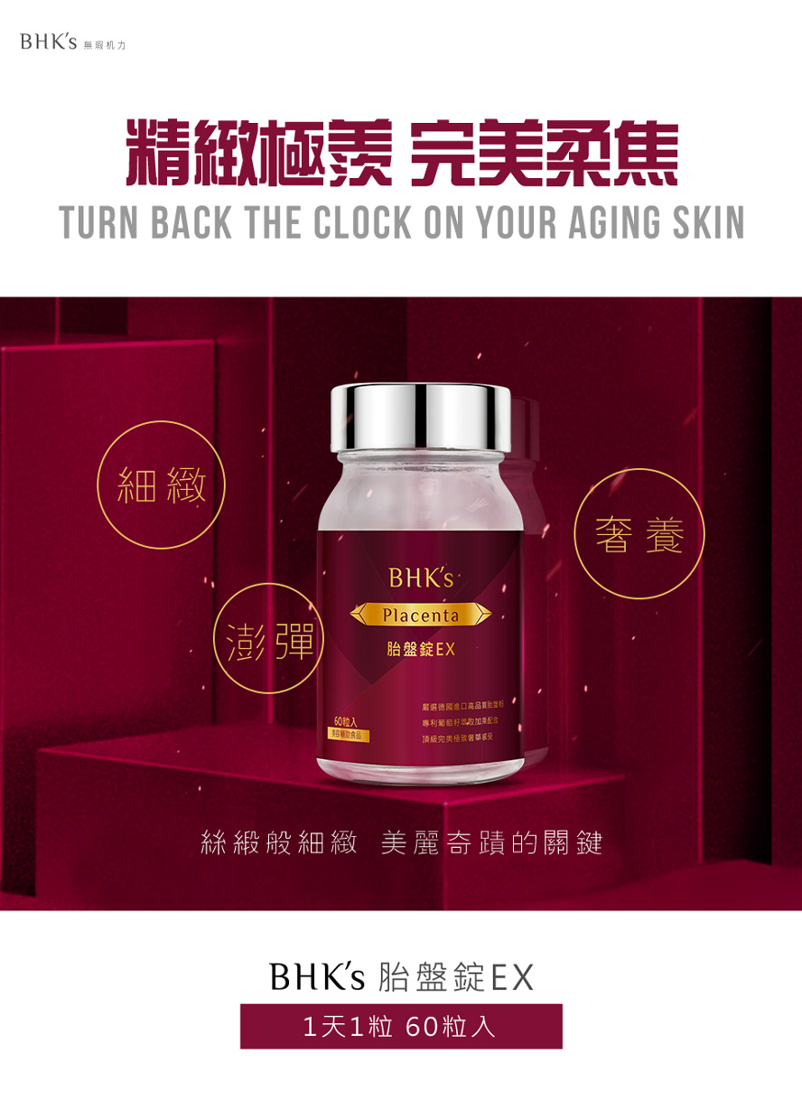 BHK's胎盤錠EX究極細緻,完美柔焦,美麗逆進化