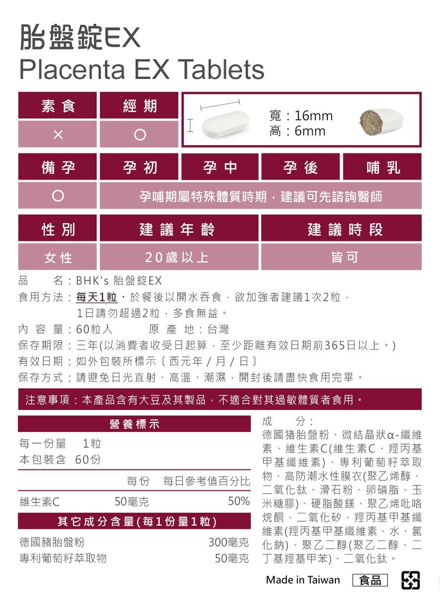 BHK's胎盤錠EX通過安全檢驗,安全無慮,無副作用
