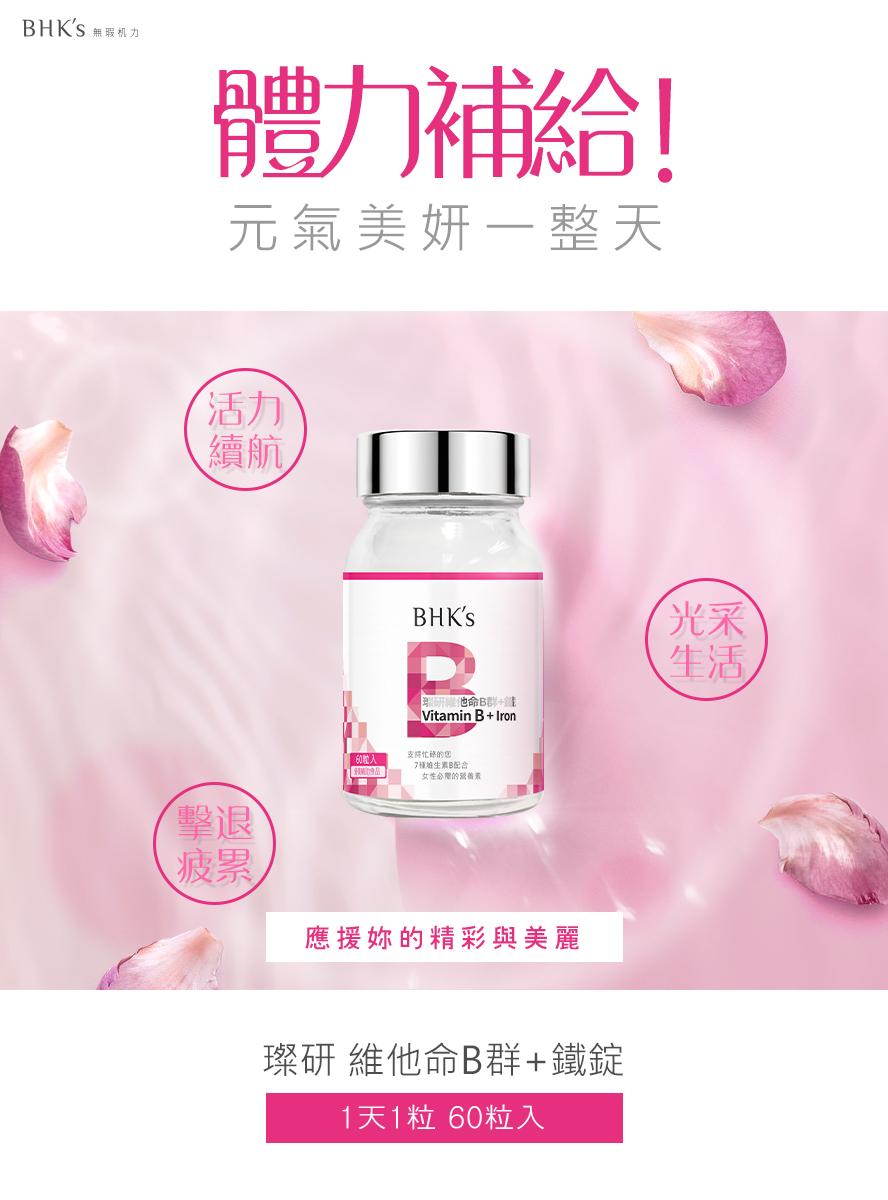 BHK's璨研維他命B群+鐵錠,增加代謝有元氣