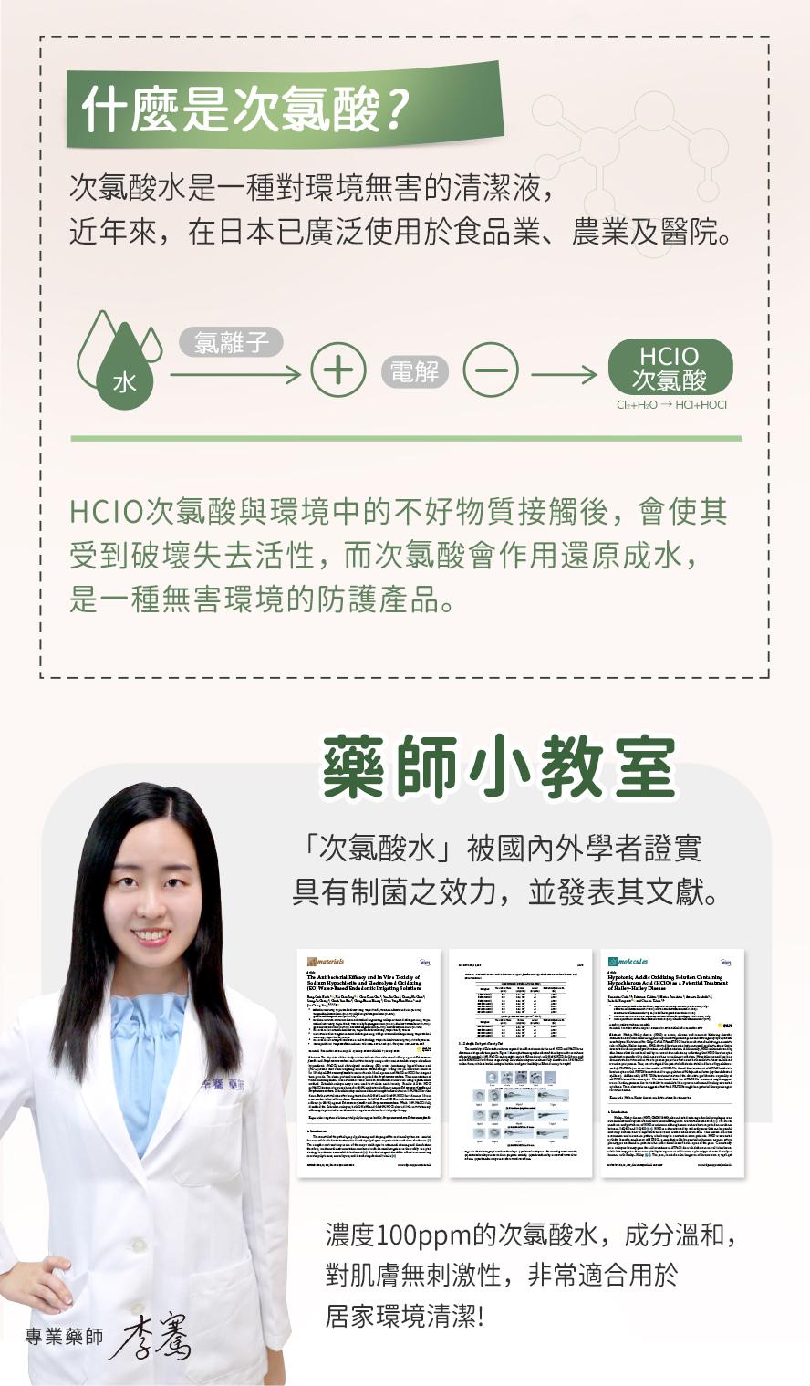 次氯酸是一種對環境無毒無害的清潔液,日本廣泛用在食品業、清潔業。