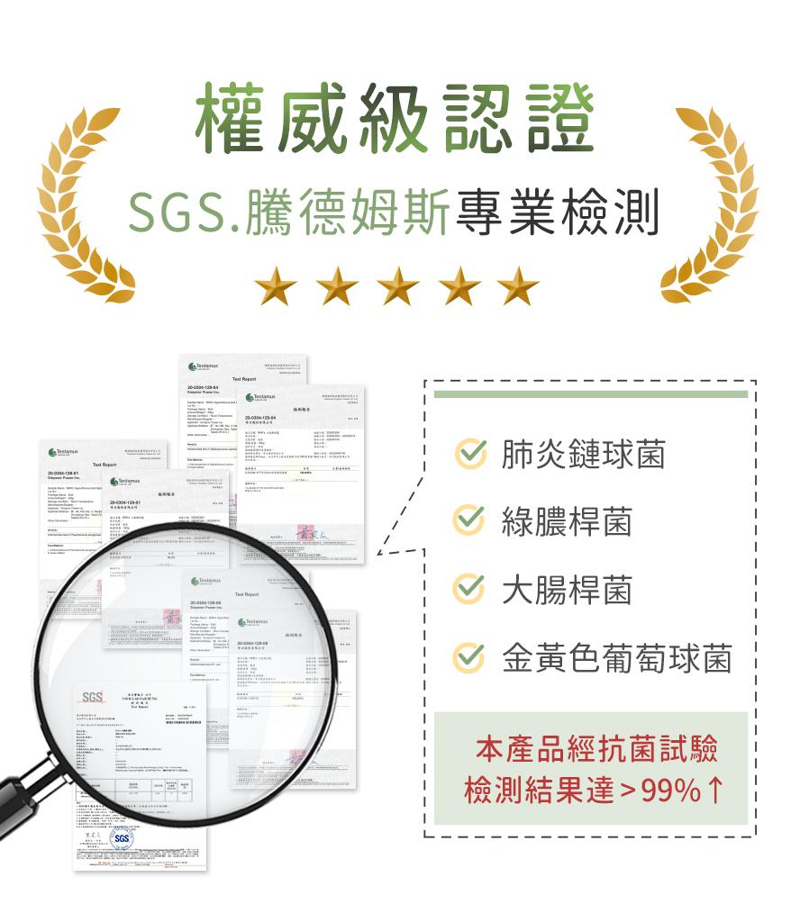 BHK's次氯酸噴霧經SGS檢測合格,抗菌效果達99%以上,有效對抗肺炎鏈球菌。