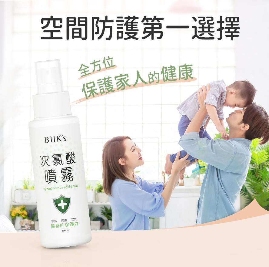 BHK's次氯酸全方位守護家人的健康,消毒防疫推薦用BHK。