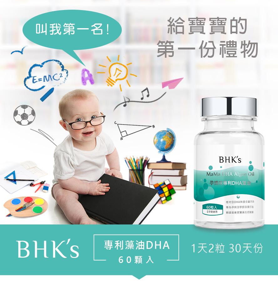 BHK's孕媽咪專利DHA藻油壤寶寶聰明滿分贏在起跑點