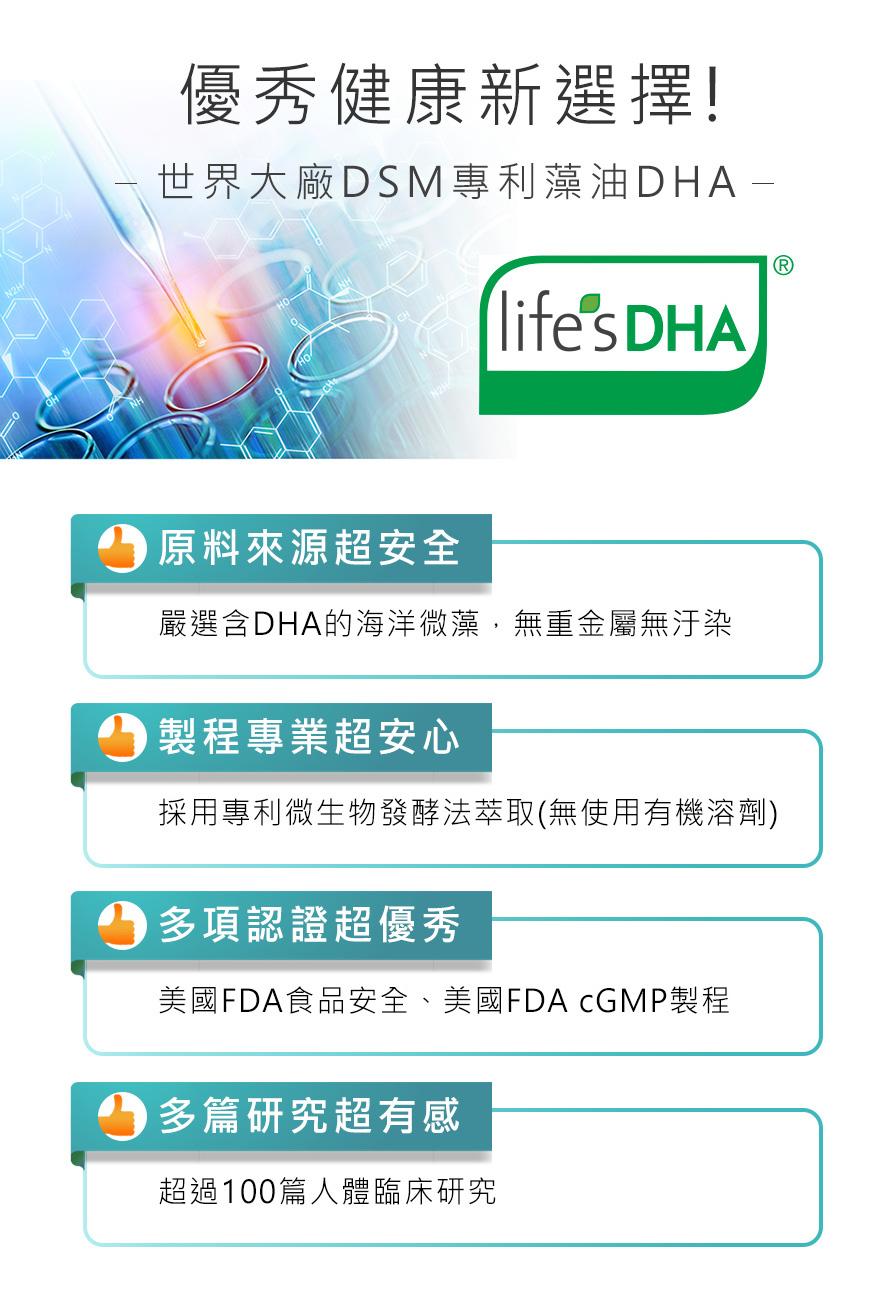 BHK's孕媽咪專利DHA藻油選用最好的原料來源