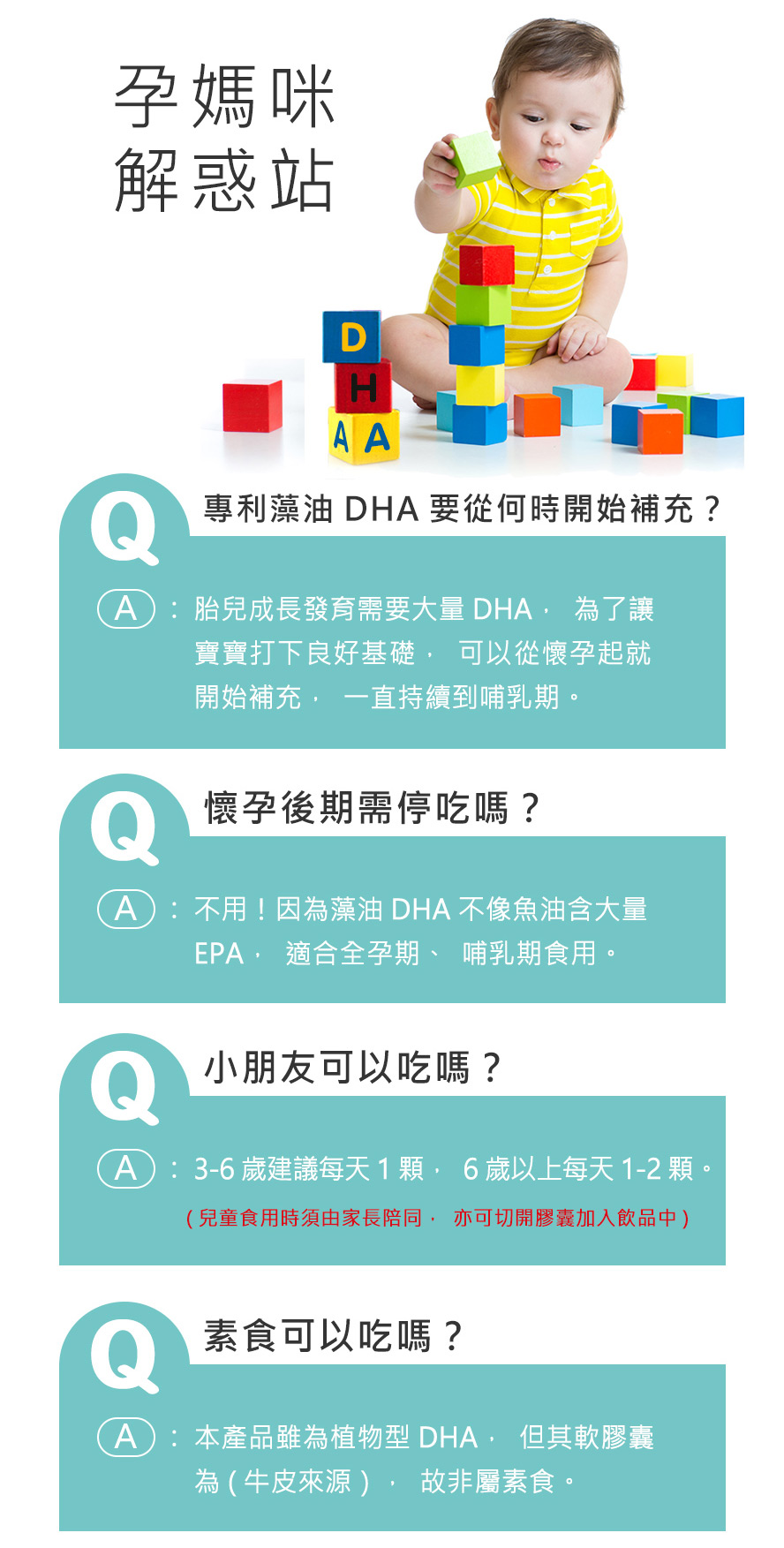 BHK's孕媽咪專利DHA藻油孕媽咪必要營養素一人吃兩人補