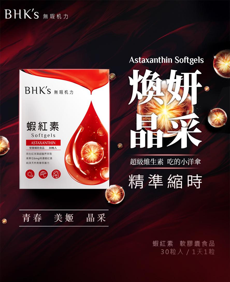 BHK's蝦紅素超級維生素,超強逆齡能力