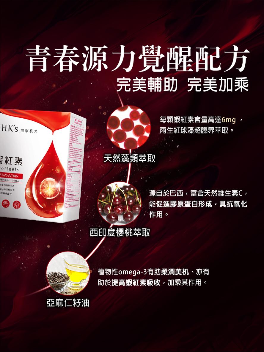 BHK's蝦紅素添加西印度櫻桃及亞麻仁油效果更加倍