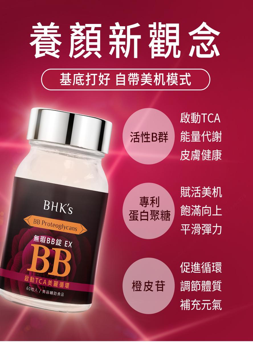 BHK's無暇BB錠美容新概念,復活美肌,補充元氣