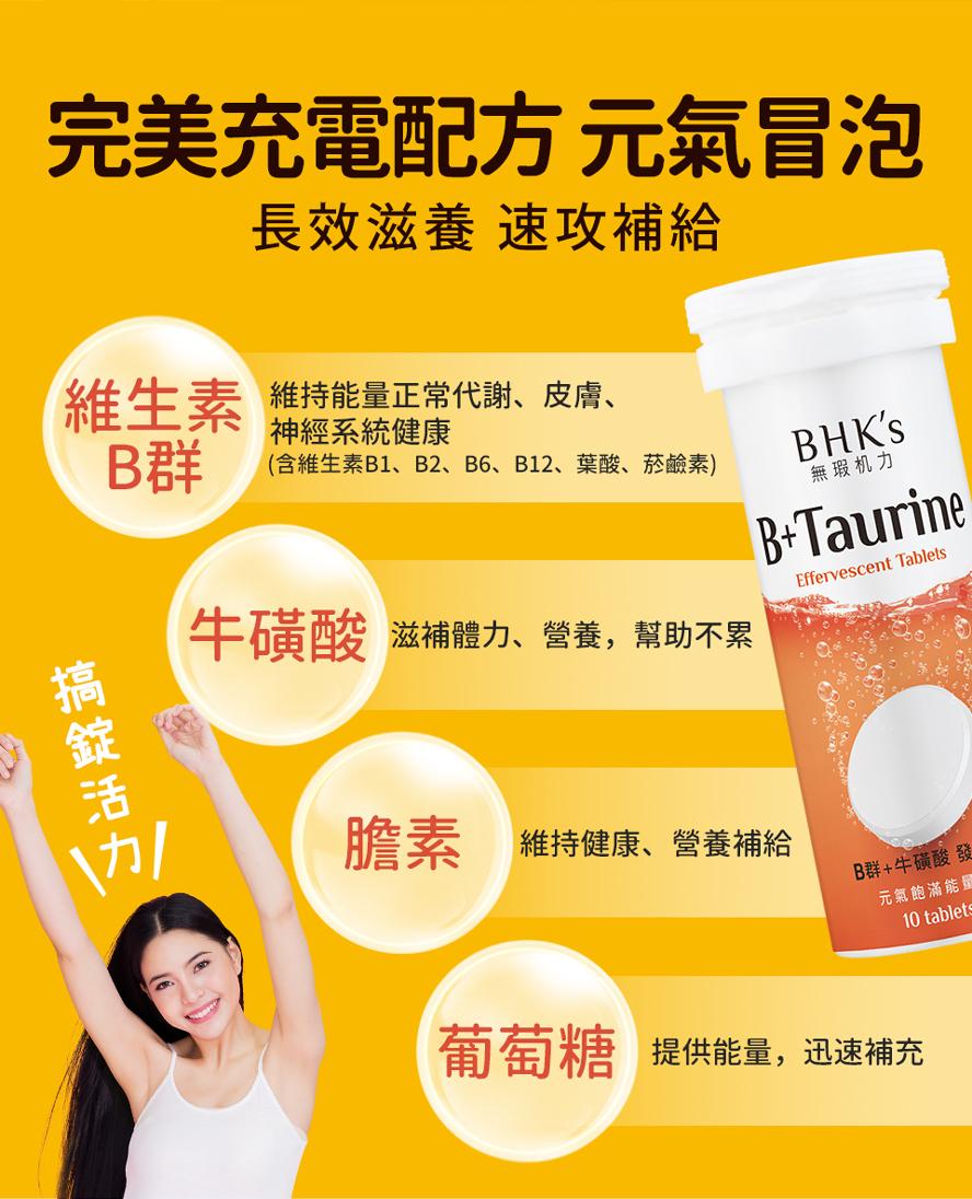 BHK'sB群發泡錠添加牛磺酸改善疲勞,補充能量