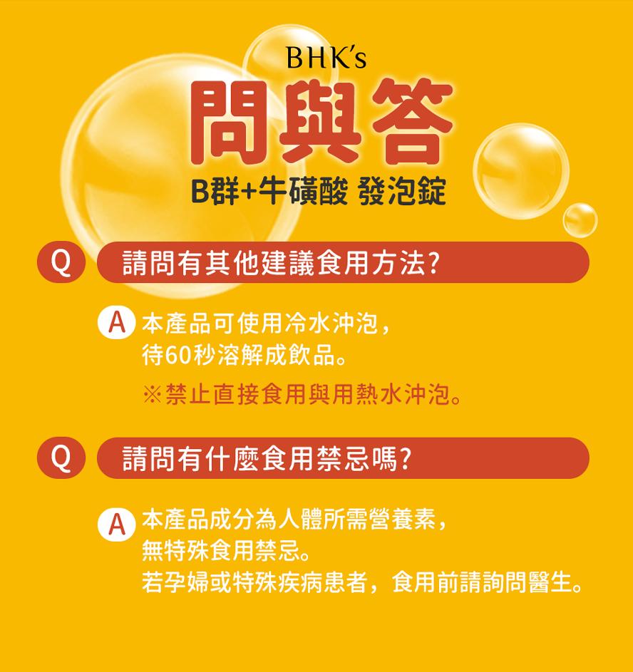 BHK'sB群發泡錠使用冷水沖泡,60秒快速溶解
