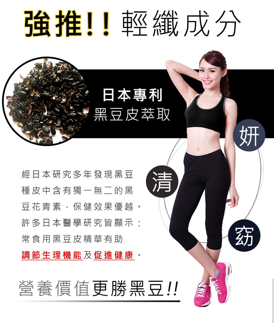 BHK's黑豆膠囊增加代謝有效控制體重