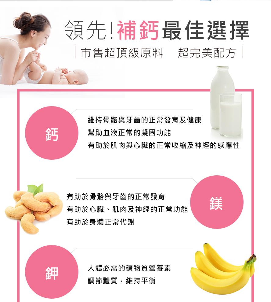 BHK's孕媽咪螯合鈣,添加鎂效果更佳
