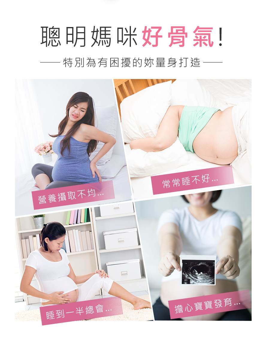 BHK's孕媽咪螯合鈣量身打造最好吸收的鈣質
