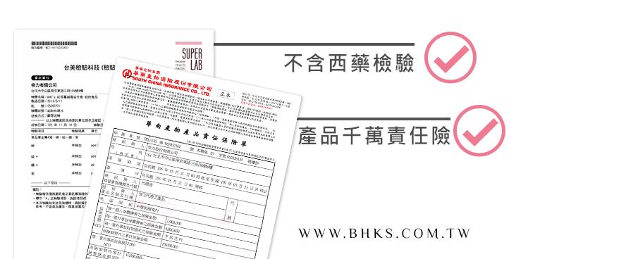 BHK's胺基酸螯合鈣通過安全檢驗,安全無慮、無副作用