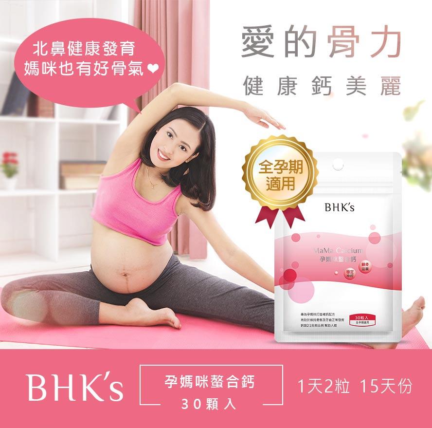 BHK's孕媽咪螯合鈣幫助胎兒牙齒骨骼發育