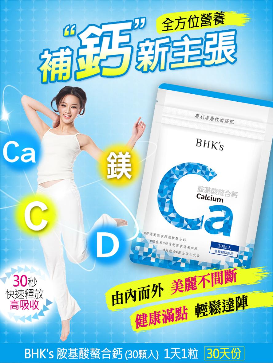 BHK's胺基酸螯合鈣添加鎂及維生素D等,能更有效吸收補充