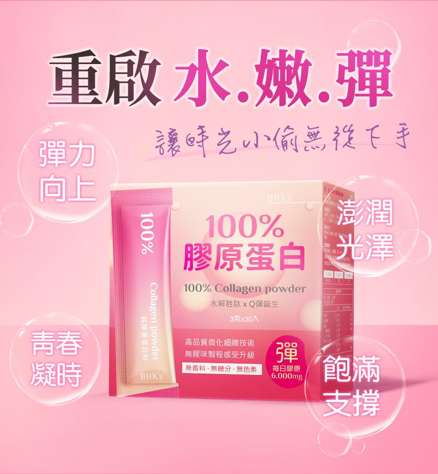 BHK's 膠原蛋白粉飽滿支撐肌膚,幫助對抗老化,擁有令人稱羨的容貌。