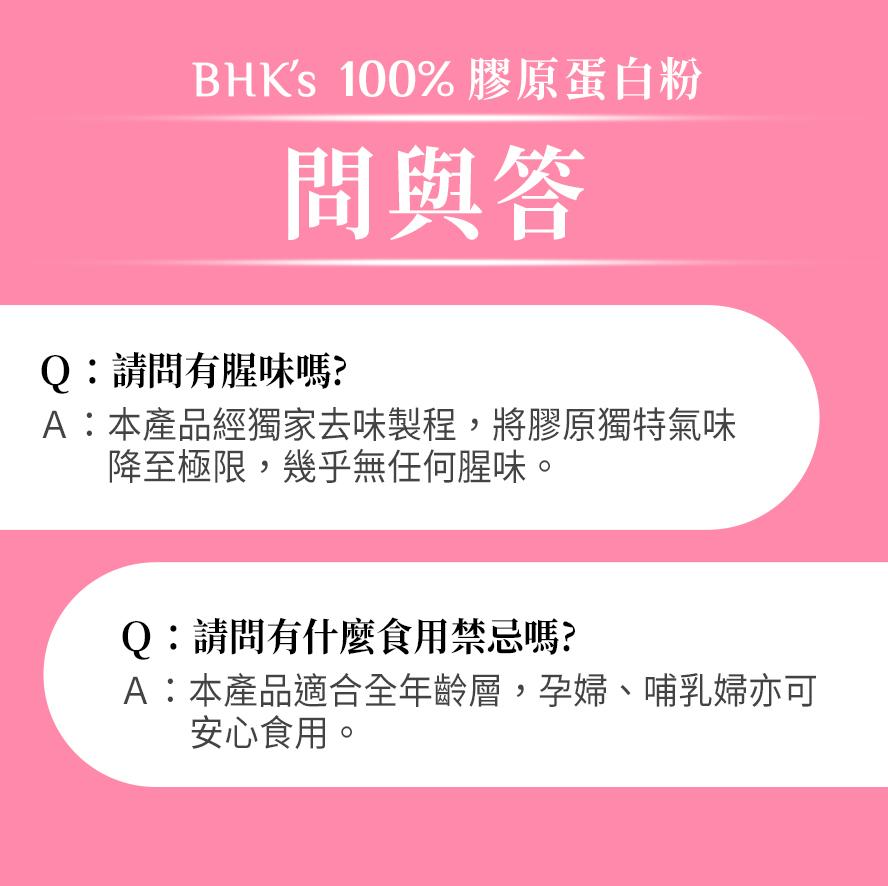 BHK's 膠原蛋白粉採用獨家去味製程,沒有魚腥味的問題。