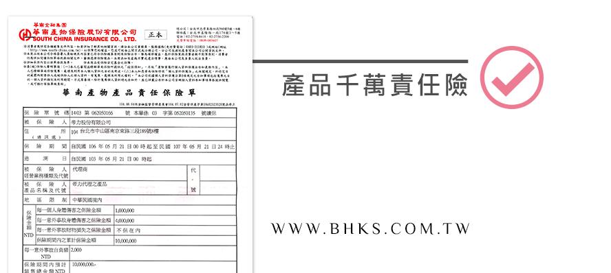 BHK's天然奇亞籽擁有千萬責任險