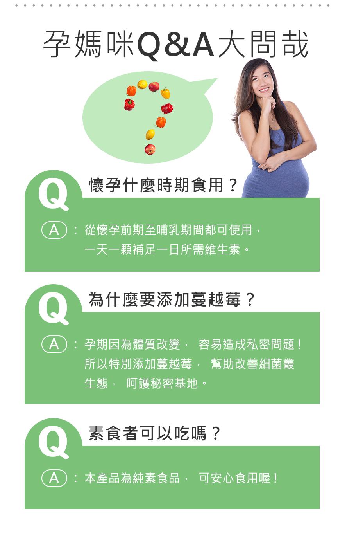 BHK's孕媽咪綜合維生素孕期至哺乳期皆可補充