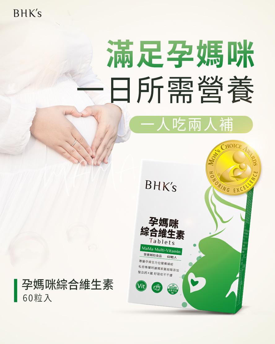 BHK's孕媽咪綜合維生素孕期營養補充必需品
