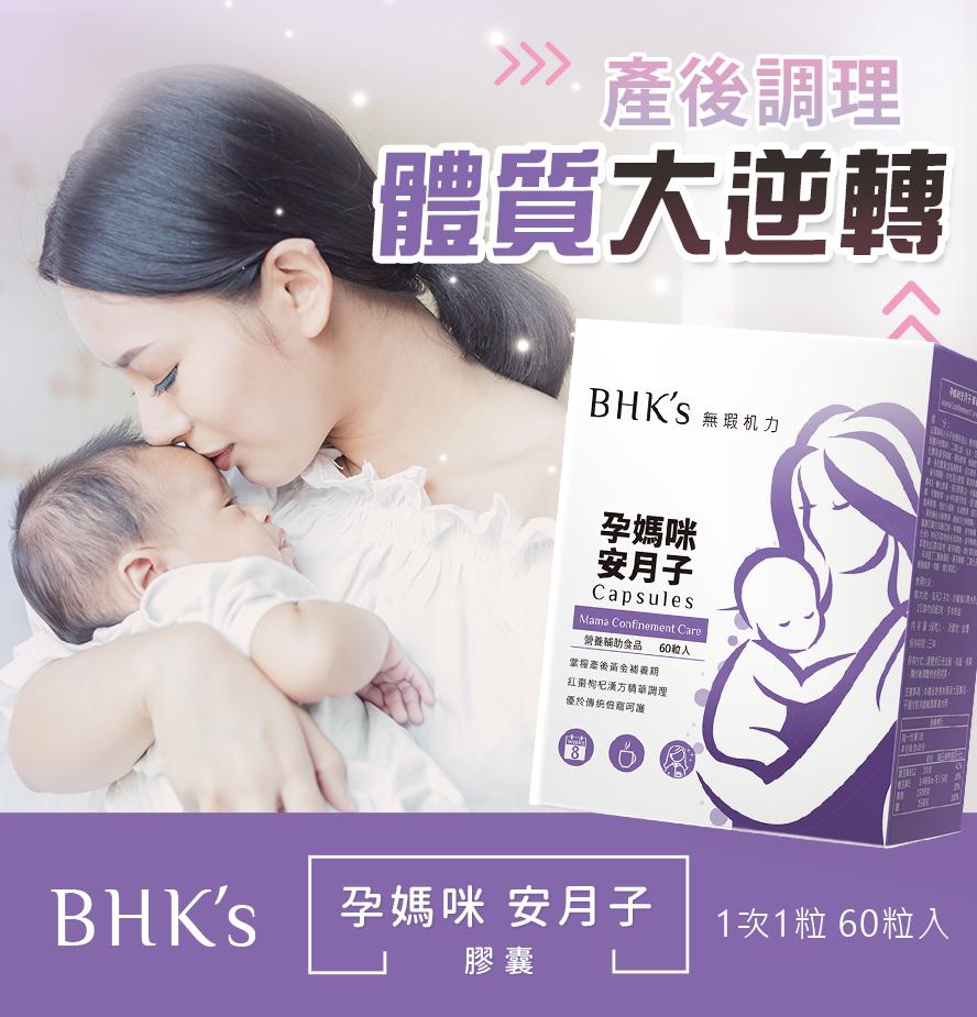 BHK's安月子產後調整體質,恢復產前青春