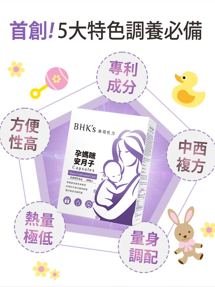 BHK's安月子五大特色,孕後媽咪必備