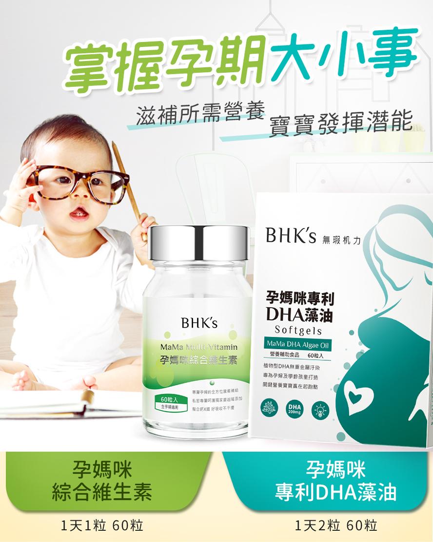 BHK'sDHA藻油+綜合維生素把握黃金發育期,有助於寶寶腦部發展