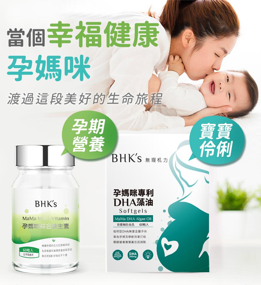 BHK'sDHA藻油+綜合維生素有助於肌肉、心臟、腦部成長發育