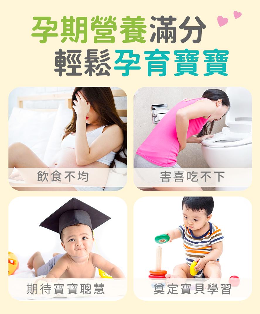 BHK藻油DHA、孕媽咪綜合維生素幫助嬰兒生長發育