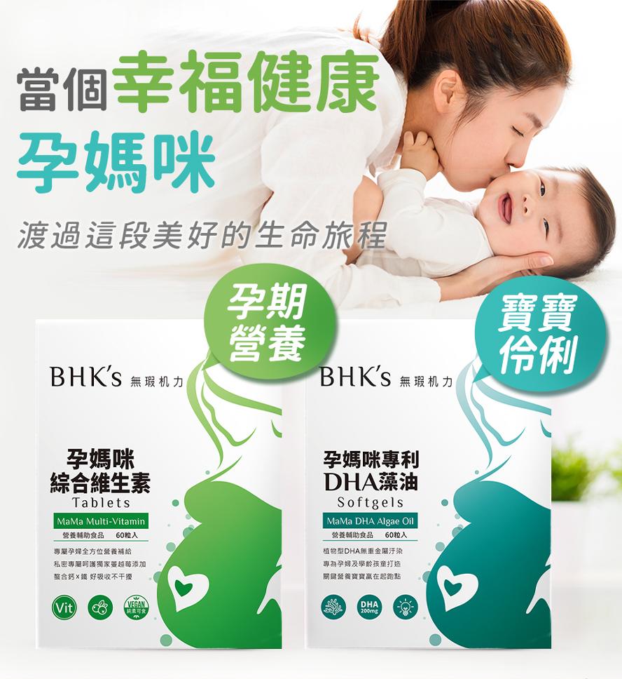 BHK孕婦DHA藻油、綜合維生素有助於肌肉,心臟,腦部成長發育