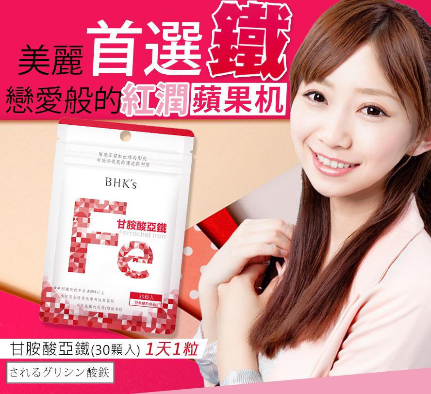 BHK's甘胺酸亞鐵打造美麗紅潤好氣色